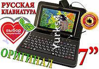 Новый чехол с клавиатурой 7, русский, оригинал.