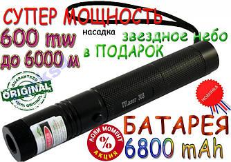 Зеленая мощная лазерная указка,лазер,ОРИГИНАЛ! NEW