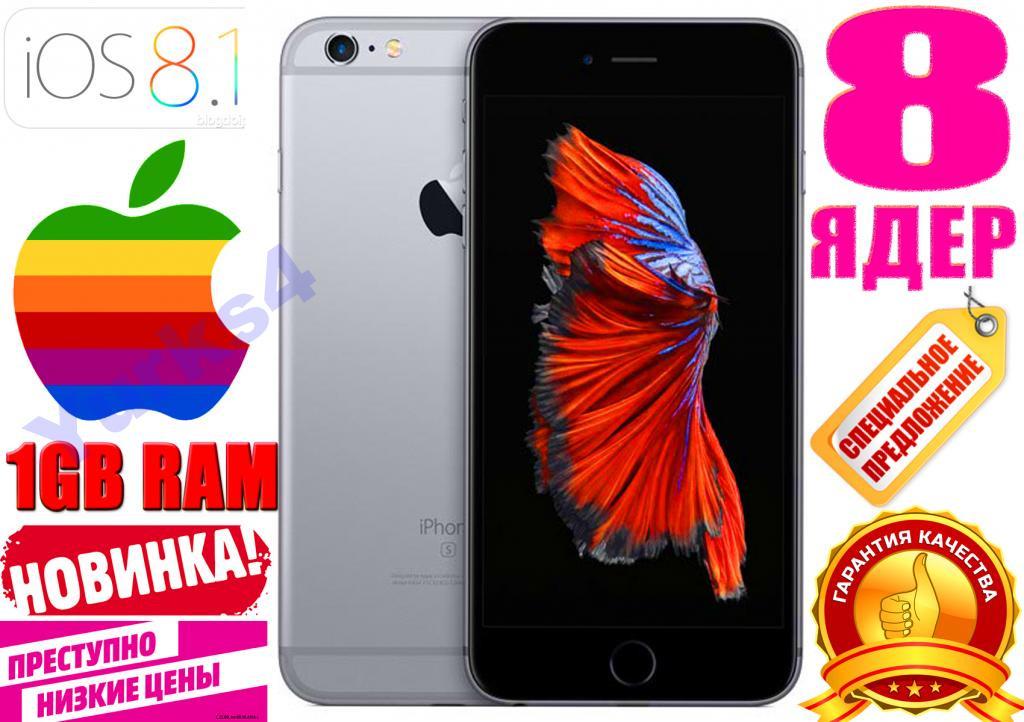 НОВЫЙ СУПЕР iPhone 6S! 8 ЯДЕР, 1 Gb RAM, GPS,3G!!! - ТЕХНО Shop в Днепре
