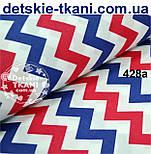 Ткань хлопковая с широким сине-красным зигзагом № 428, фото 4
