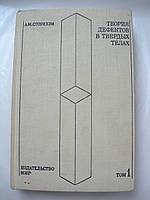 А.Стоунхэм «Теория дефектов в твердых телах» в 2-х томах