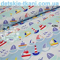 Ткань хлопковая с корабликами на голубых и лазурных волнах № 429а