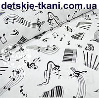 """Ткань хлопковая """"Музыка"""" бело-чёрного цвета № 430"""