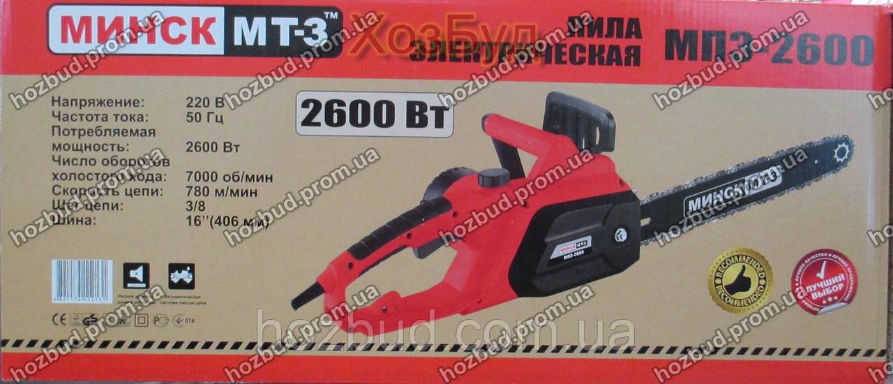 Електропила Мінськ МПЕ-2600