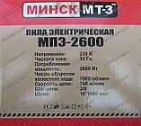 Електропила Мінськ МПЕ-2600, фото 8