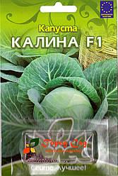 Семена капусты Калина F1 50шт ТМ ВЕЛЕС