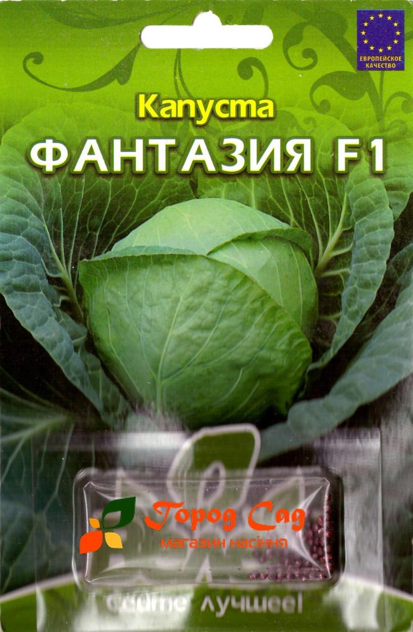Семена капусты Фантазия F1 50шт  ТМ ВЕЛЕС