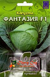 Капуста Фантазия F1 50шт  ТМ ВЕЛЕС