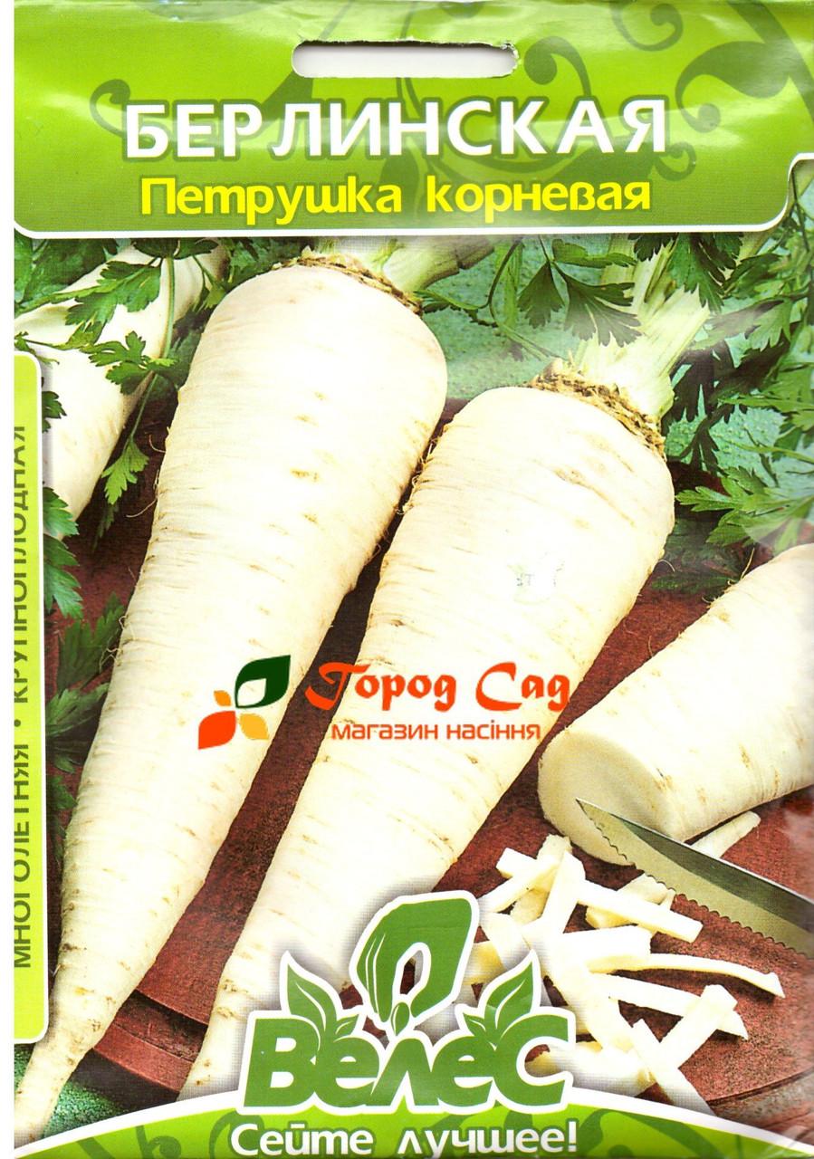Семена петрушки корневой Берлинская 15г  ТМ ВЕЛЕС