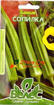 Семена бамии Сопилка 1г ТМ ВЕЛЕС, фото 2