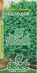 Семена кресс-салата Холодок 2г ТМ ВЕЛЕС