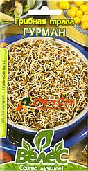 Семена грибной травы Гурман 1г ТМ ВЕЛЕС