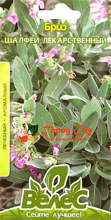 Семена шалфея лекарственного Бриз 0,3г ТМ ВЕЛЕС, фото 2