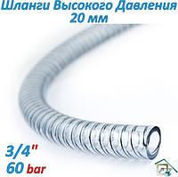 """Шланг высокого давления армированый 3/4 """" (30м)"""