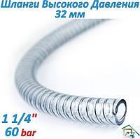 """Шланг высокого давления армированый  1 1/4"""" (30м)"""