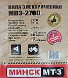 Электропила Минск МПЭ-2700, фото 3