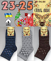 """Женские демисезонные носки """"СТИЛЬ ЛЮКС"""" Style Luxe 23-25 размер   НЖД-483"""