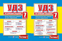 Усі домашні завдання. (УДЗ). 7 клас. 1,2 том. (Нова програма).