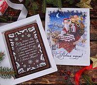 Большая новогодняя открытка