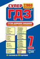 Супер ГДЗ 7 клас. (Нова програма).