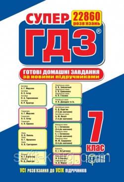 Решебник 7 класс купить в самарской области на avito — объявления.
