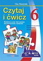 Польська мова. Книга для читання. 6 клас