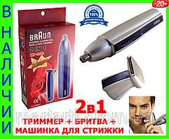 2 в 1 универсальный триммер, машинка для стрижки, электробритва - Brown mp-300