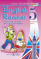 Книга для читання англійською мовою.(English Reader). 5 клас. Нова програма!