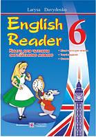 Книга для читання англійською мовою.(English Reader). 6 клас. Нова програма!
