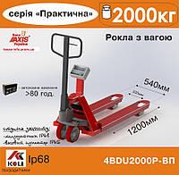 Весы-рокла Аxis 4BDU2000Р-В-П Практический