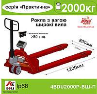 Гидравлическая тележка с весами Аxis 4BDU2000Р-ВШ с широкими вилами
