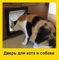 Дверь для кошек и собак.