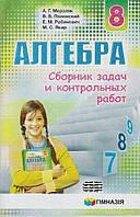 Алгебра сборник задач и контрольных работ 8 класс Мерзляк АГ, Гимназия