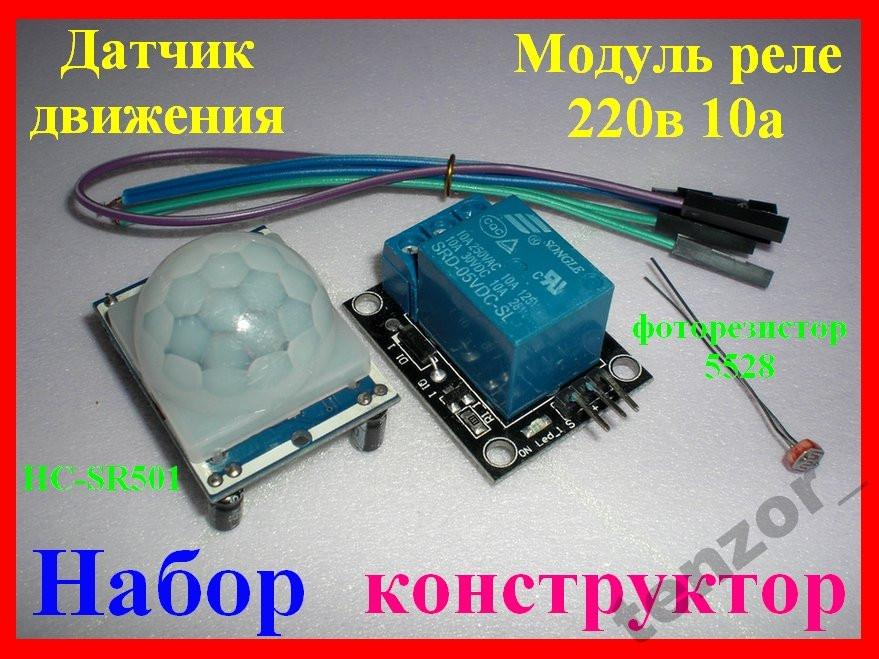 Набор датчик движения HC-SR501 +5в реле 220в 10а.