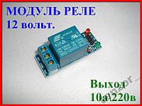 1 канал 12в модуль реле 10a / 220v