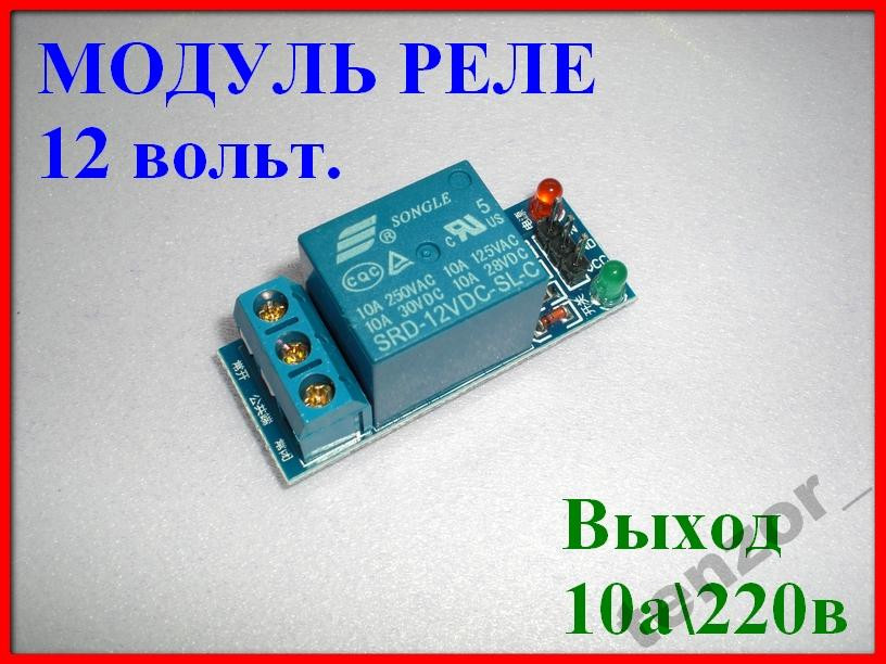 1 канал 12в модуль реле 10a/220v, 1 шт.