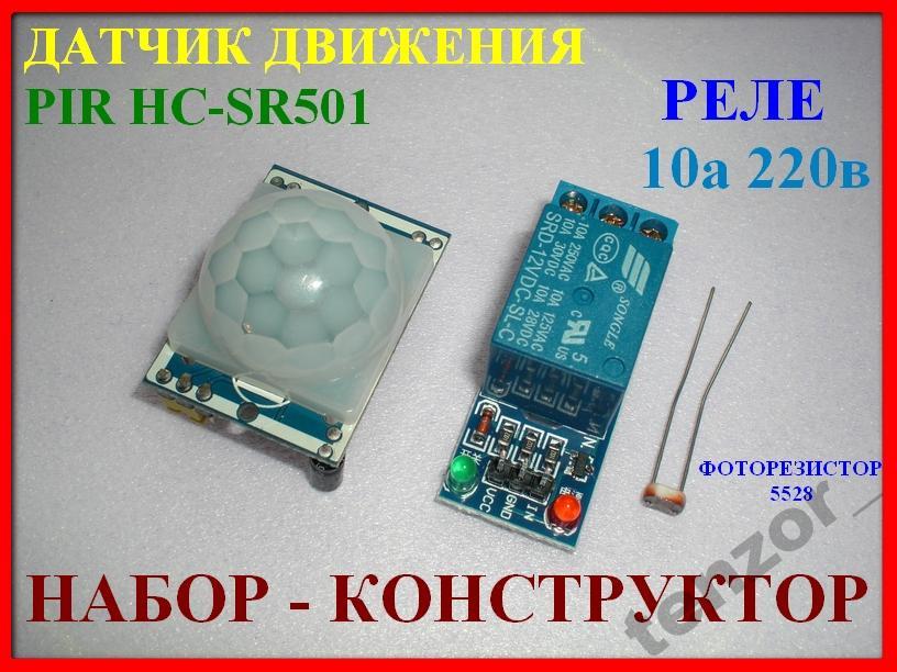 Реле 12в 220в 10а +датчик движения HC-SR501 набор.
