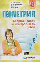 Геометрия сборник задач и контрольных работ 8 класс Мерзляк АГ, Гимназия