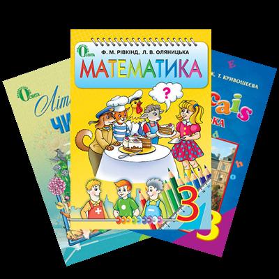 3 клас підручники / 3 класс учебники
