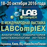 Выставка лабораторная 2016. Киев