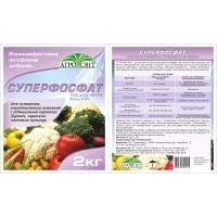 Суперфосфат 2 кг