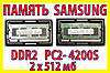 Память для ноутбука Samsung kit 1G 2x512 SO-DIMM DDR2 PC2-4200S