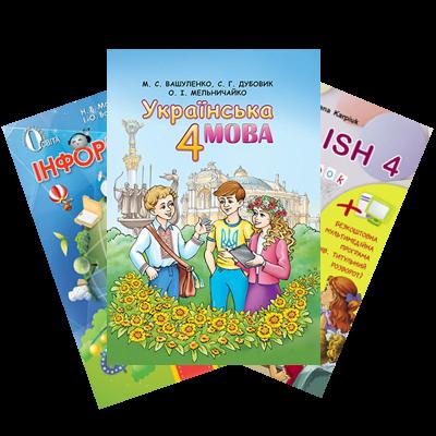 4 клас підручники / 4 класс учебники