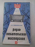 """А.Соболевский """"Радиолюбительская мастерская"""""""