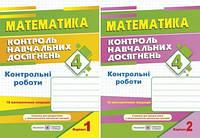 Математика. Контрольні роботи. 4 клас. (Варіант1 + Варіант2). (До підруч. Богданович М.). Нова програма!