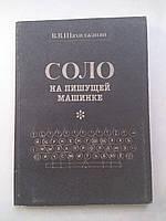 """В.Шахиджанян """"Соло на пишущей машинке"""""""
