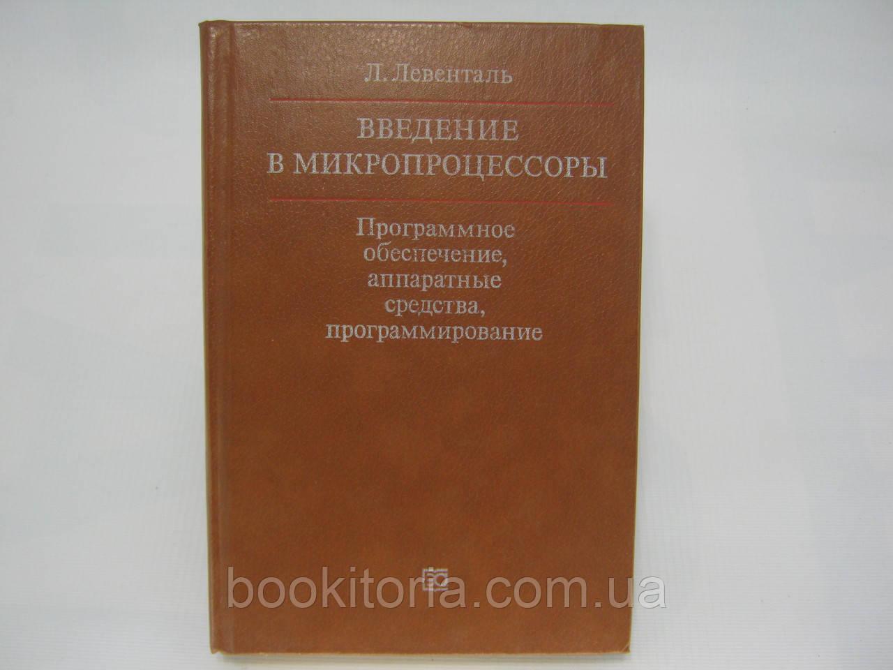 Левенталь Л. Введение в микропроцессоры. Программное обеспечение, аппаратные средства (б/у).