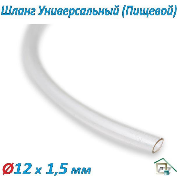 Шланг Универсал (пищевой)  12*1,5 мм (100м)