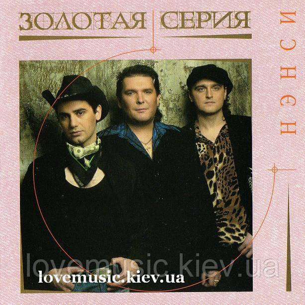 Музичний сд диск НЭНСИ Золотая серия (2005) (audio cd)