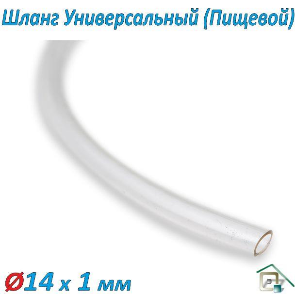 Шланг Универсал (пищевой)  14*1 мм (100м)